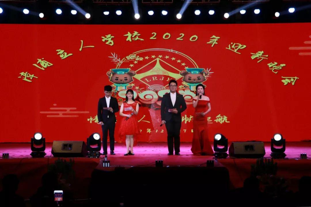 漳浦立人学校2020年迎新晚会——校园首届文化艺术节系列活动