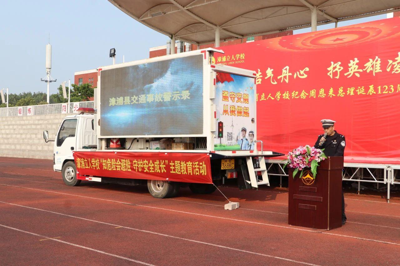 安全意识在心 生命脚步不止——漳浦立人学校开展道路交通安全主题教育