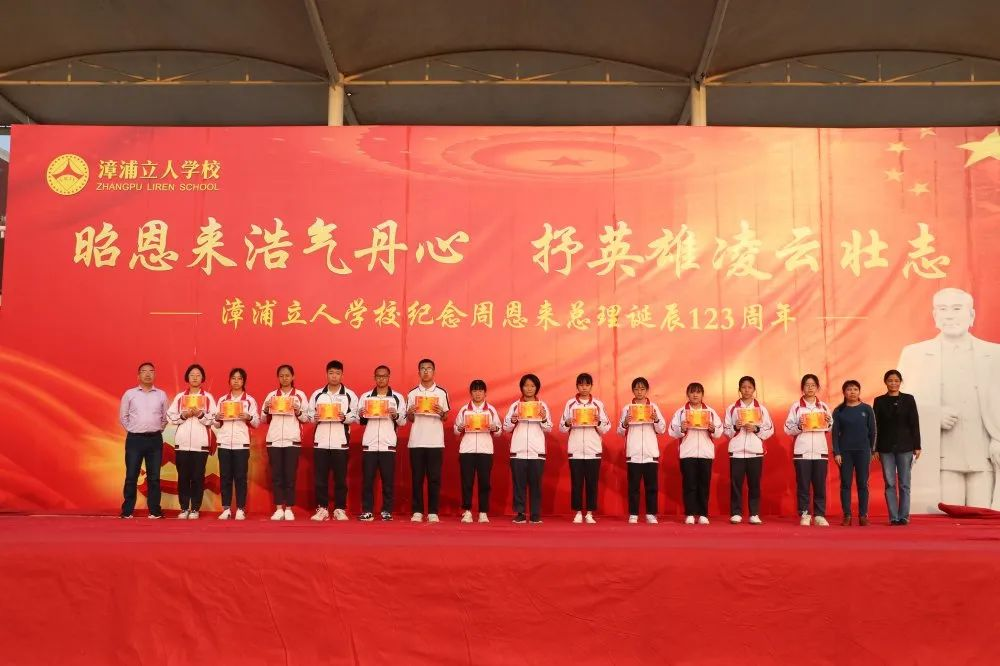 漳浦立人学校高中部2021年知周学周演讲比赛