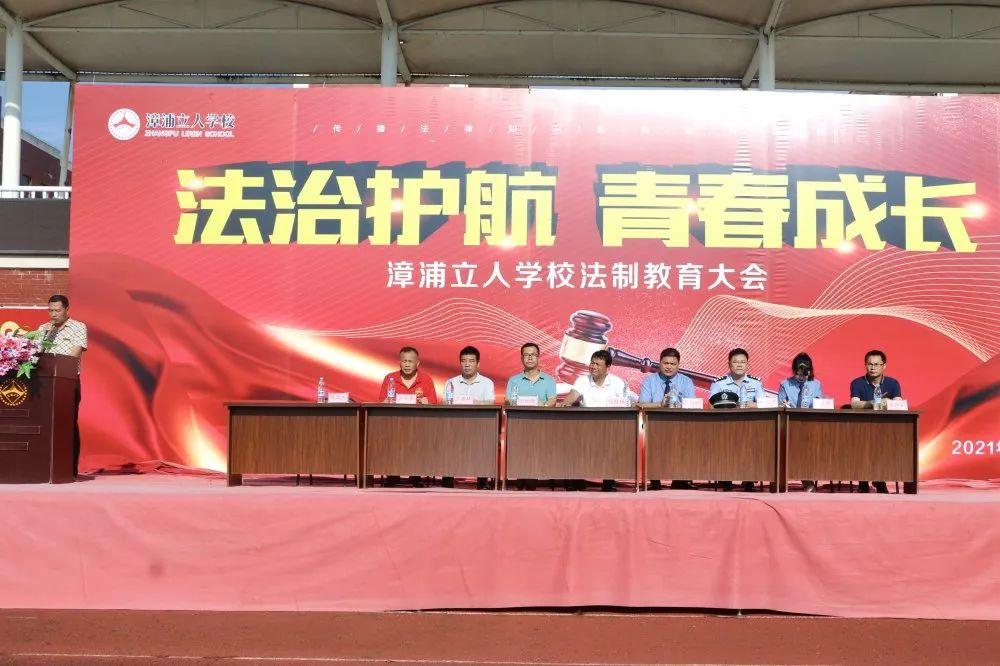 法治护航 青春成长——漳浦立人学校举办法制教育大会