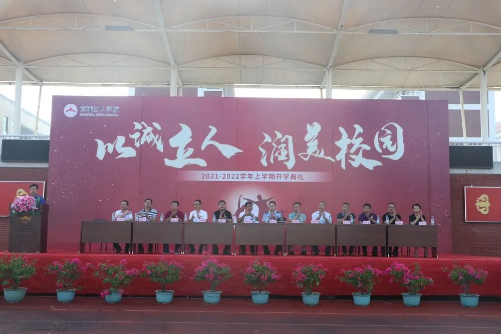 漳浦立人学校2021--2022学年上学期开学典礼